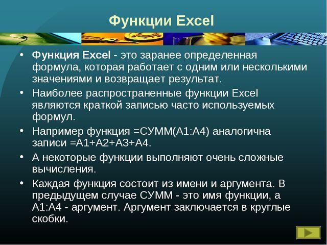 Функции Excel Функция Excel - это заранее определенная формула, которая работ...