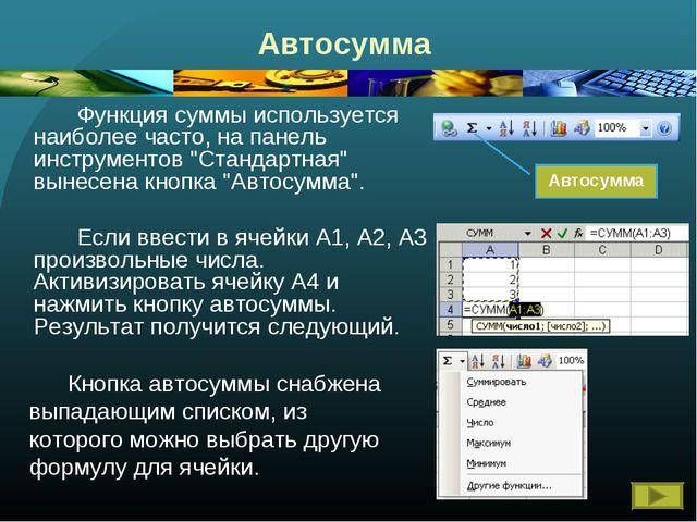Автосумма Функция суммы используется наиболее часто, на панель инструментов...
