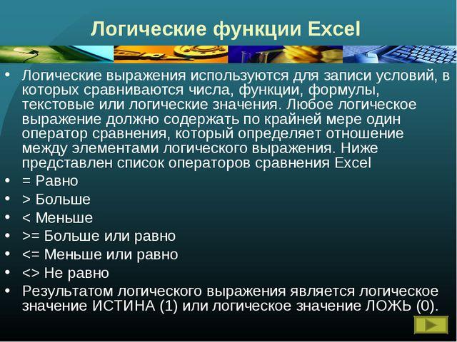 Логические функции Excel Логические выражения используются для записи условий...