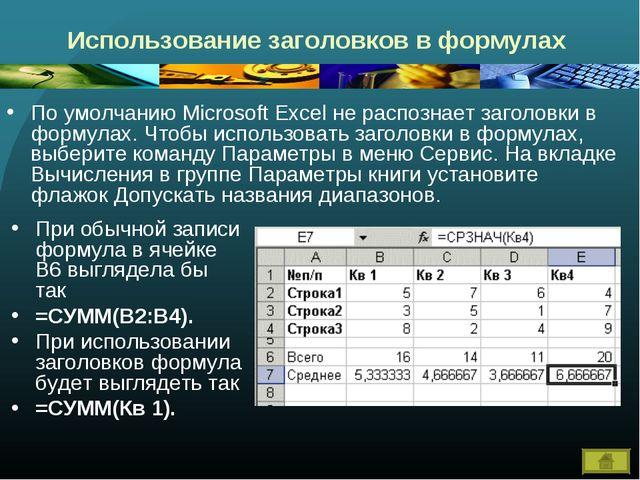 Использование заголовков в формулах По умолчанию Microsoft Excel не распознае...