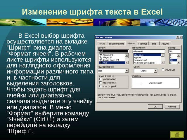 Изменение шрифта текста в Excel В Excel выбор шрифта осуществляется на вкла...
