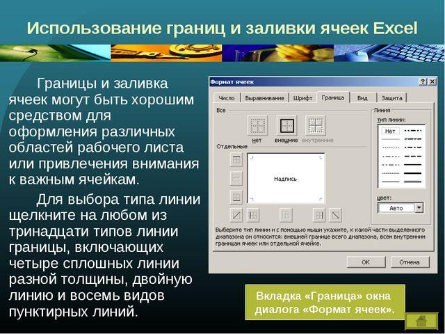Использование границ и заливки ячеек Excel Границы и заливка ячеек могут бы...