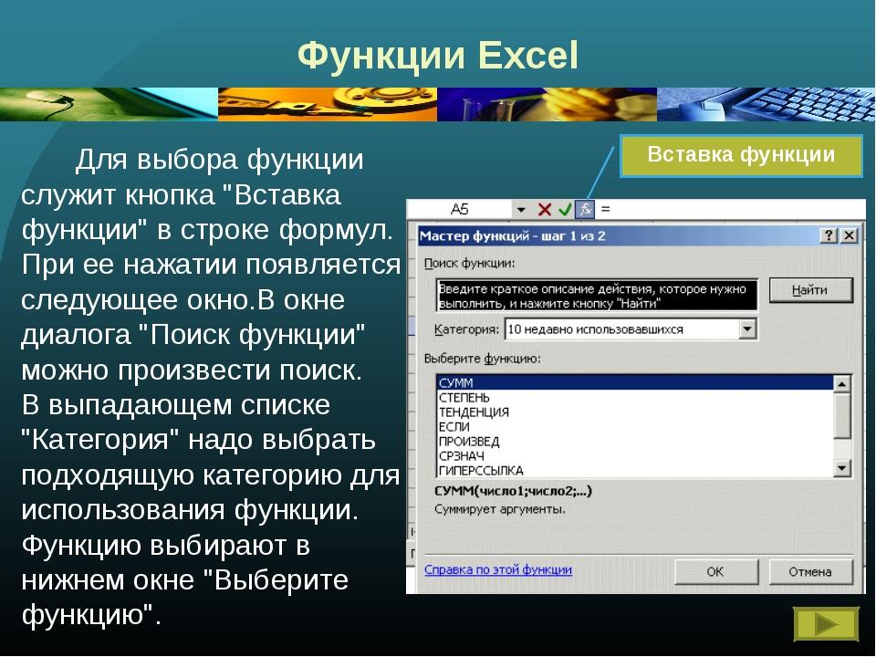 """Функции Excel Вставка функции Для выбора функции служит кнопка """"Вставка фун..."""