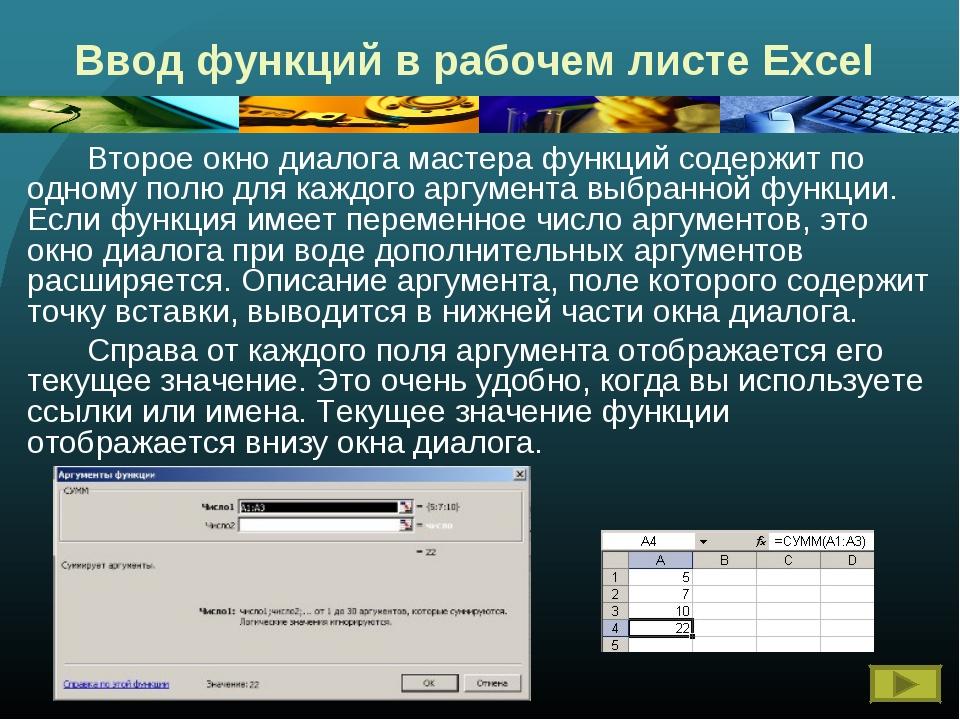 Ввод функций в рабочем листе Excel Второе окно диалога мастера функций соде...