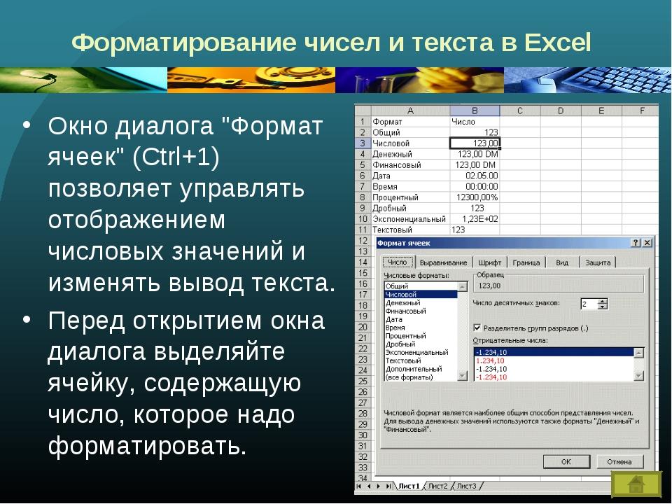 """Форматирование чисел и текста в Excel Окно диалога """"Формат ячеек"""" (Ctrl+1) по..."""