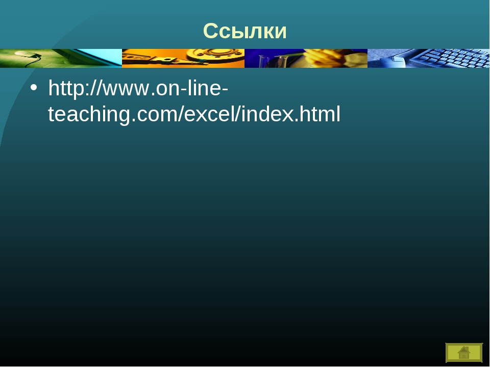Ссылки http://www.on-line-teaching.com/excel/index.html