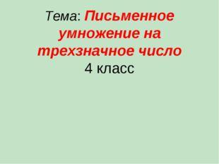Тема: Письменное умножение на трехзначное число 4 класс