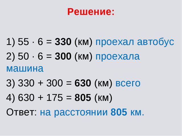 Решение: 1) 55 · 6 = 330 (км) проехал автобус 2) 50 · 6 = 300 (км) проехала м...