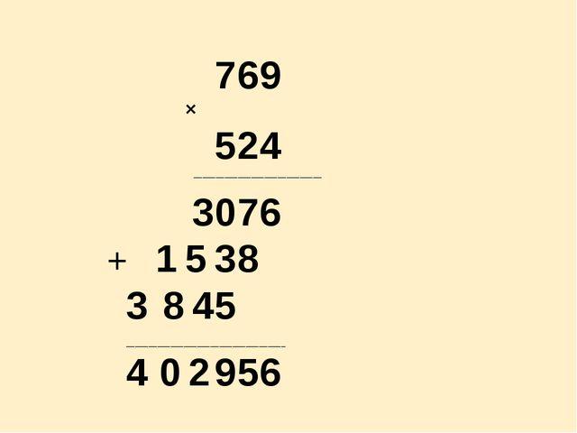 769 × 524 _____________________________  30...