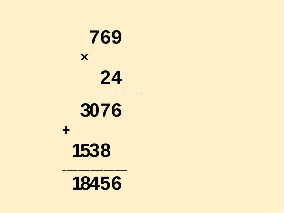 769 × 24 _____________________  3076 +...