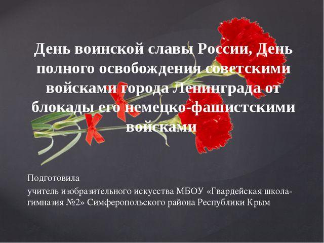 День воинской славы России, День полного освобождения советскими войсками гор...