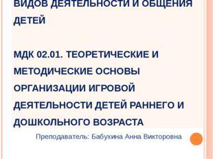 ПМ.02. ОРГАНИЗАЦИЯ РАЗЛИЧНЫХ ВИДОВ ДЕЯТЕЛЬНОСТИ И ОБЩЕНИЯ ДЕТЕЙ МДК 02.01. Т