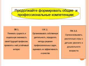 ОК 2. Организовывать собственную деятельность, определять методы решения проф