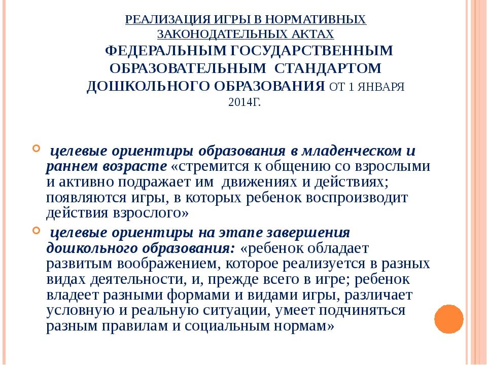 РЕАЛИЗАЦИЯ ИГРЫ В НОРМАТИВНЫХ ЗАКОНОДАТЕЛЬНЫХ АКТАХ ФЕДЕРАЛЬНЫМ ГОСУДАРСТВЕНН...