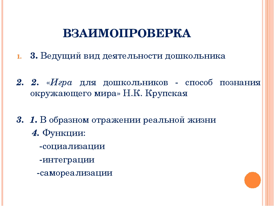 ВЗАИМОПРОВЕРКА 3. Ведущий вид деятельности дошкольника 2. 2. «Игра для дошкол...