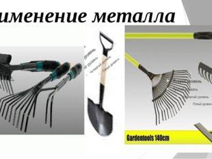 Применение металла
