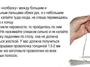 Зажмите «колбаску» между большим и указательным пальцами обеих рук, и с небо