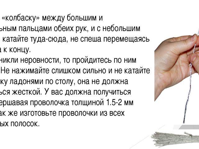 Зажмите «колбаску» между большим и указательным пальцами обеих рук, и с небо...
