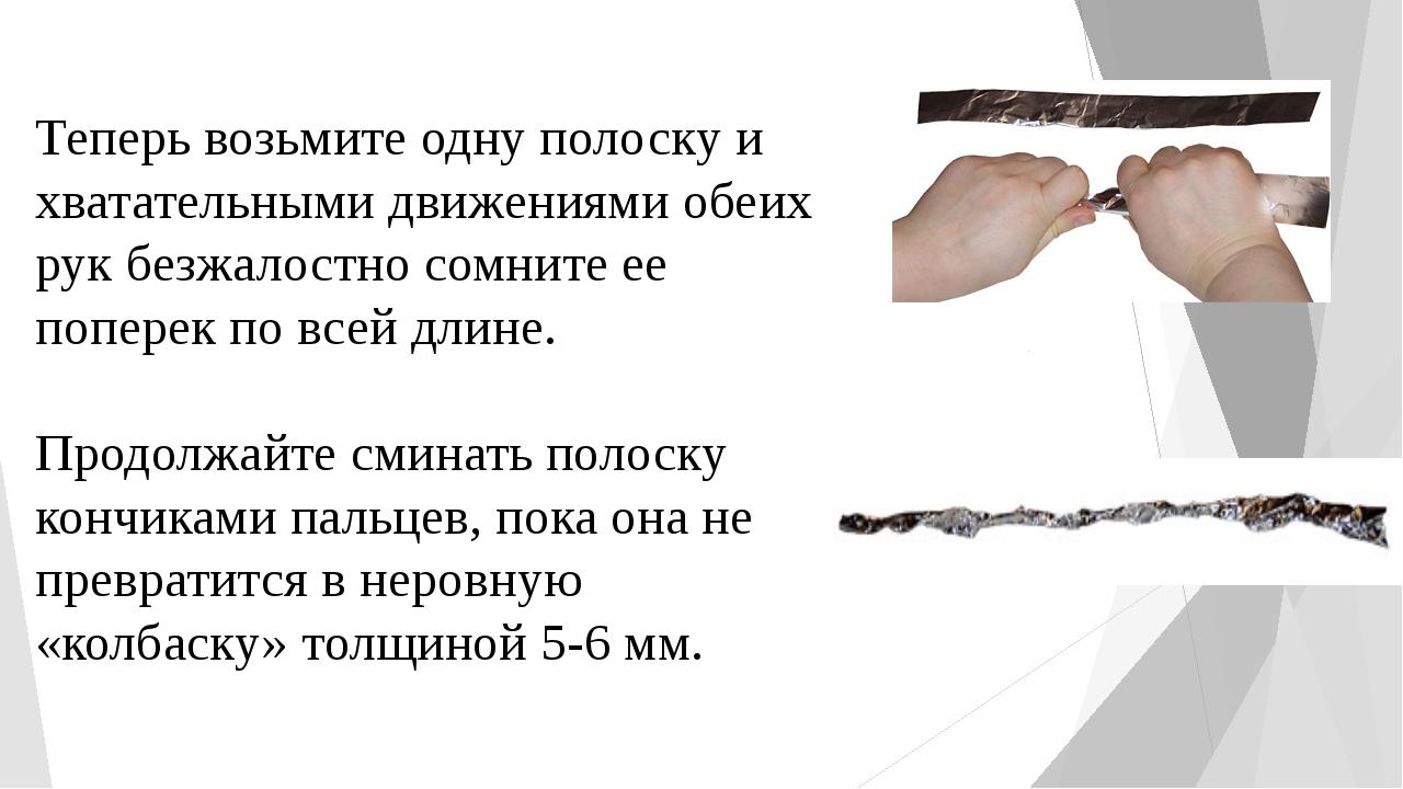 Теперь возьмите одну полоску и хватательными движениями обеих рук безжалостн...