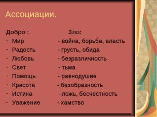 Ассоциации. Добро : Зло: Мир - война, борьба, власть Радость - грусть, обида