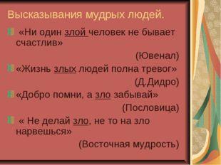 Высказывания мудрых людей. «Ни один злой человек не бывает счастлив» (Ювенал)