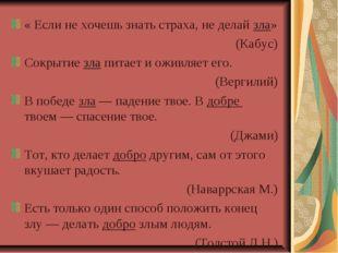 « Если не хочешь знать страха, не делай зла» (Кабус) Сокрытие зла питает и ож
