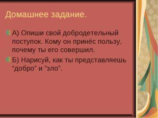 Домашнее задание. А) Опиши свой добродетельный поступок. Кому он принёс польз