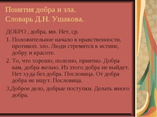 Понятия добра и зла. Словарь Д.Н. Ушакова. ДОБРО , добра, мн. Нет, ср. 1. Пол