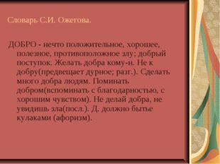 Словарь С.И. Ожегова. ДОБРО - нечто положительное, хорошее, полезное, противо