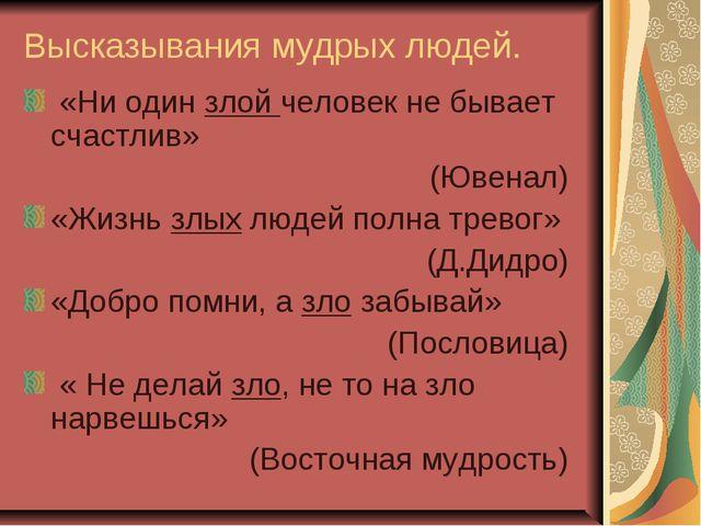 Высказывания мудрых людей. «Ни один злой человек не бывает счастлив» (Ювенал)...