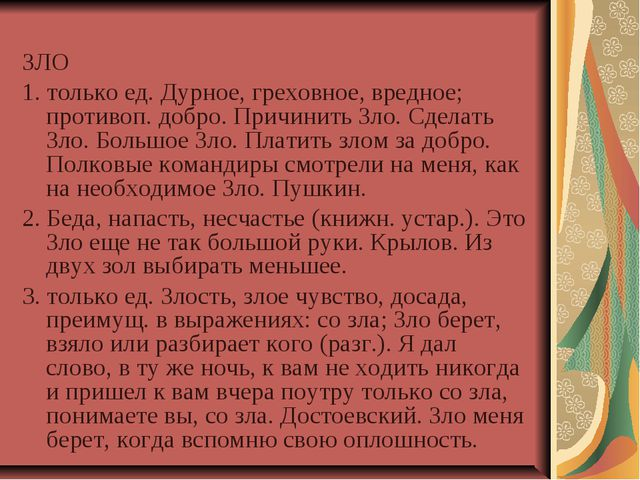 ЗЛО 1. только ед. Дурное, греховное, вредное; противоп. добро. Причинить Зло....