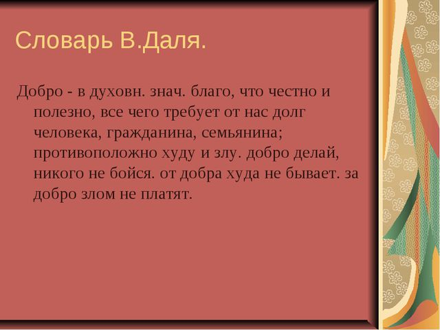 Словарь В.Даля. Добро - в духовн. знач. благо, что честно и полезно, все чего...