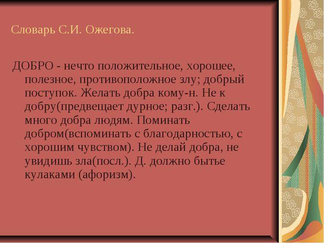 Словарь С.И. Ожегова. ДОБРО - нечто положительное, хорошее, полезное, противо...