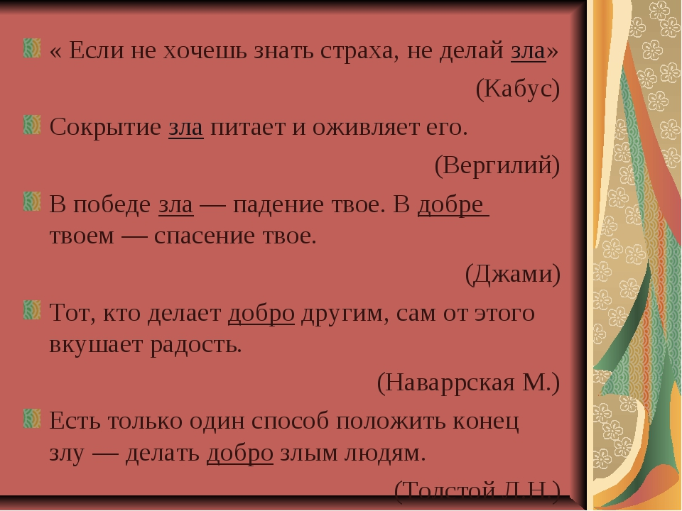 « Если не хочешь знать страха, не делай зла» (Кабус) Сокрытие зла питает и ож...