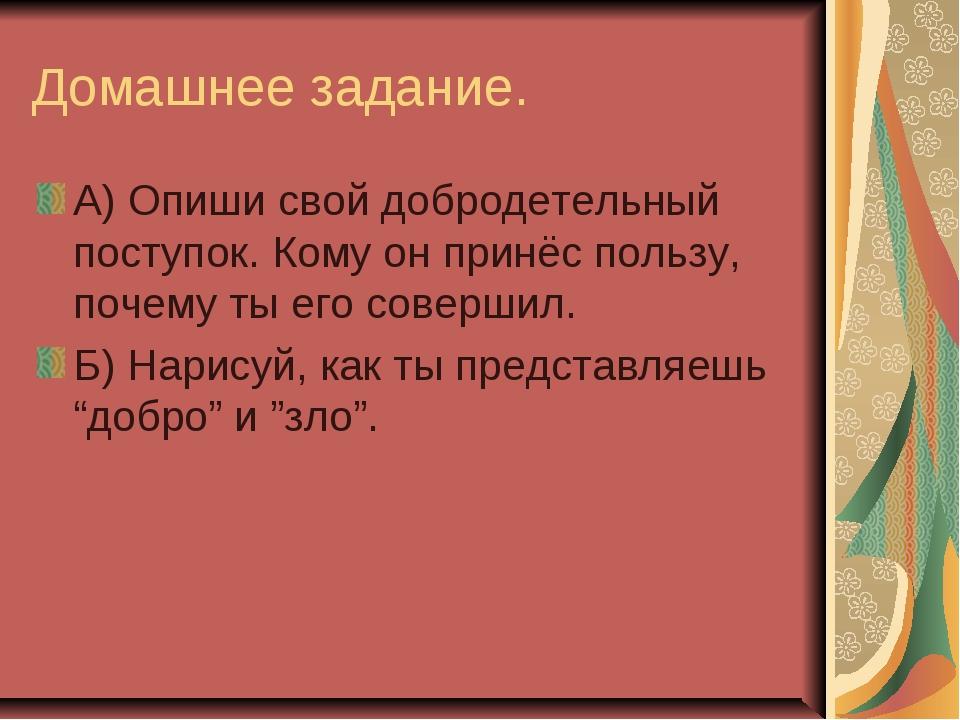 Домашнее задание. А) Опиши свой добродетельный поступок. Кому он принёс польз...