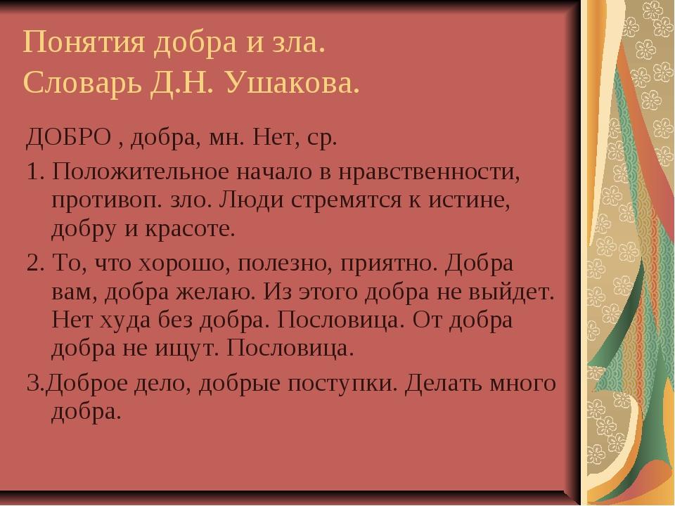 Понятия добра и зла. Словарь Д.Н. Ушакова. ДОБРО , добра, мн. Нет, ср. 1. Пол...