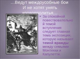 …Ведут междоусобные бои И не хотят унять кровопролитья… За спокойной повество