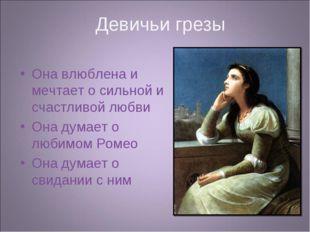 Девичьи грезы Она влюблена и мечтает о сильной и счастливой любви Она думает