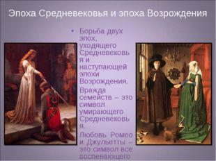 Эпоха Средневековья и эпоха Возрождения Борьба двух эпох, уходящего Средневек