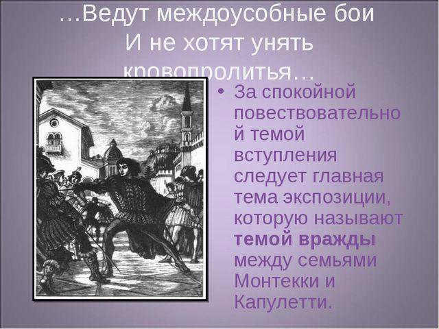 …Ведут междоусобные бои И не хотят унять кровопролитья… За спокойной повество...