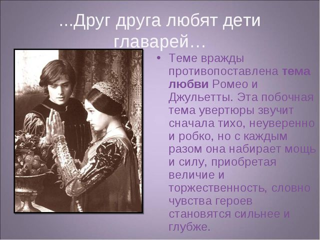 ...Друг друга любят дети главарей… Теме вражды противопоставлена тема любви Р...