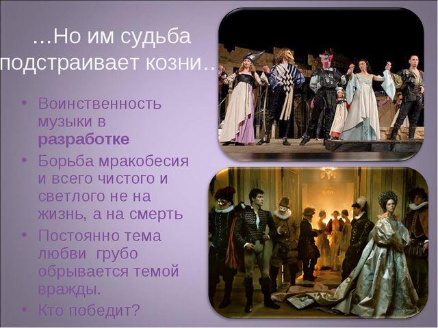 …Но им судьба подстраивает козни… Воинственность музыки в разработке Борьба м...