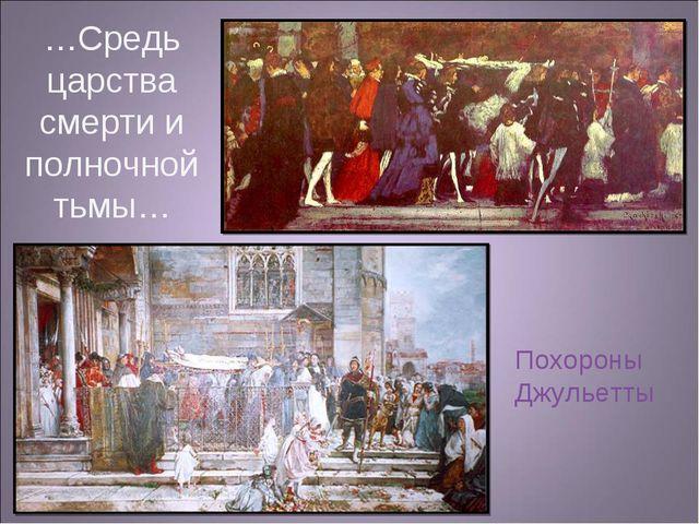…Средь царства смерти и полночной тьмы… Похороны Джульетты