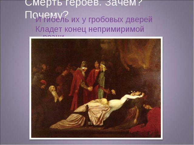 Смерть героев. Зачем? Почему? И гибель их у гробовых дверей Кладет конец непр...