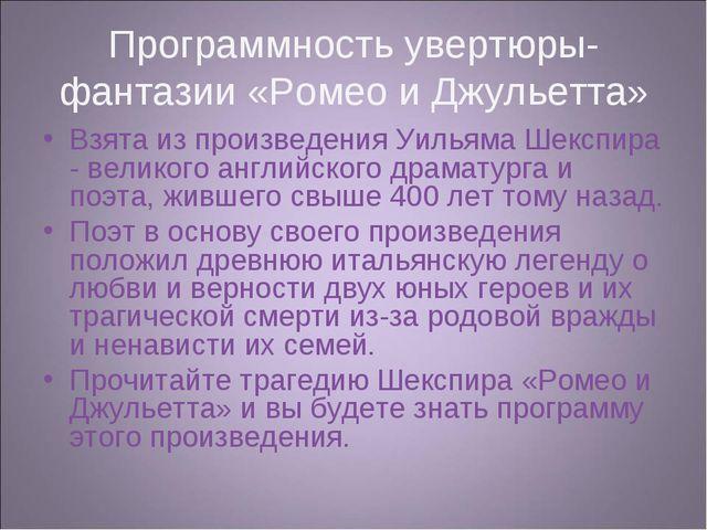 Программность увертюры-фантазии «Ромео и Джульетта» Взята из произведения Уил...