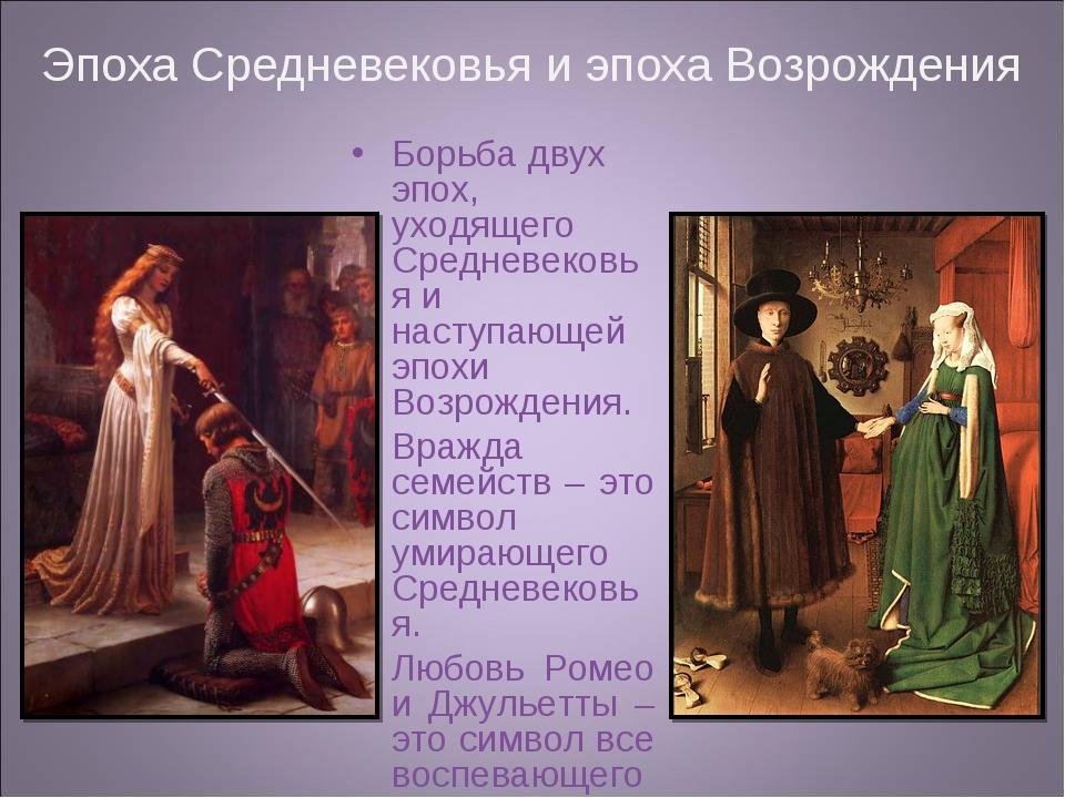 Эпоха Средневековья и эпоха Возрождения Борьба двух эпох, уходящего Средневек...