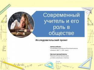 Автор работы: Чухланцева Екатерина Константиновна, гимназии №17, 1 «Ф» класс