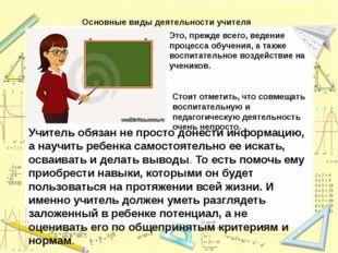 Основные виды деятельности учителя Это, прежде всего, ведение процесса обучен