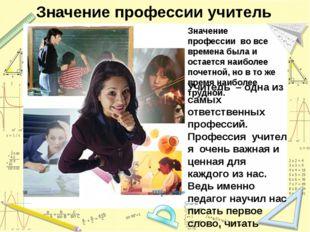 Значение профессии учитель Значение профессииво все времена была и остается