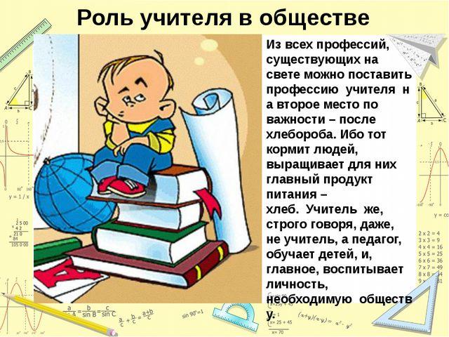 Роль учителя в обществе Из всех профессий, существующих на свете можно постав...